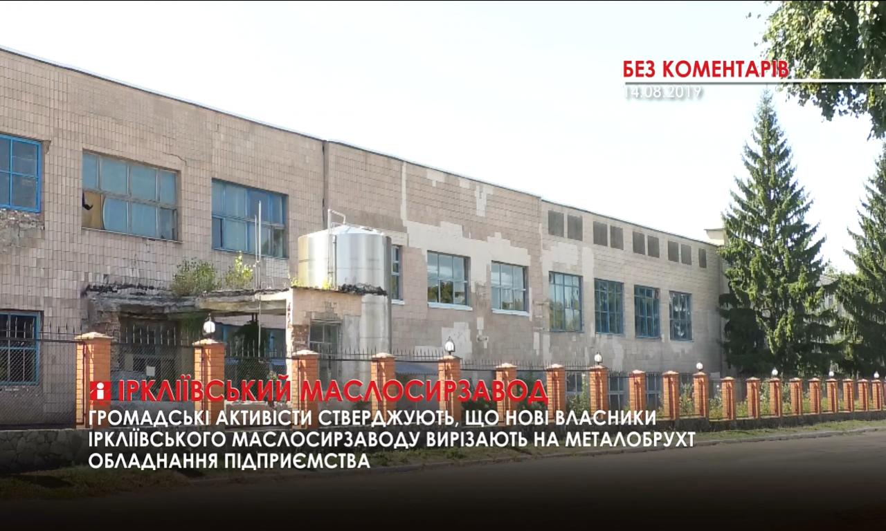 Ще один завод на Черкащині вирізають на металобрухт (ВІДЕО)