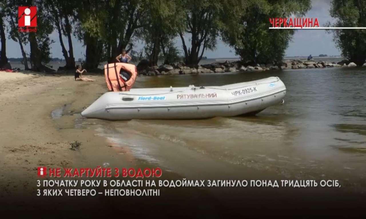 На Черкащині загинуло на водоймах 33 людини (ВІДЕО)