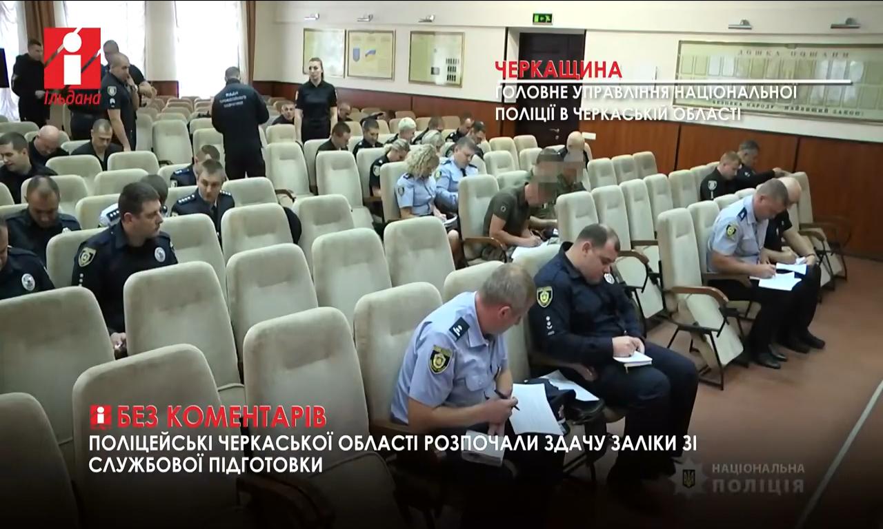 Поліцейські Черкаської області розпочали здачу заліків зі службової підготовки (ВІДЕО)