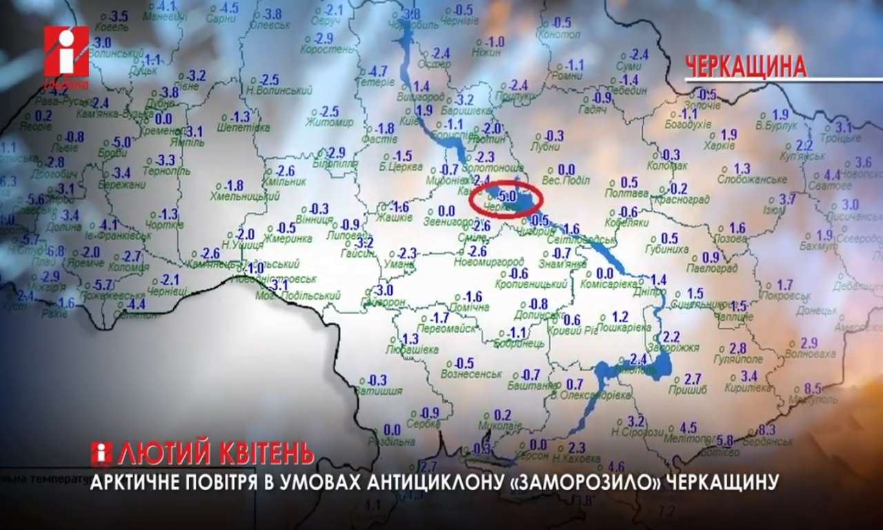 Лютий квітень: на Черкащині зафіксовано 5 градусів морозу (ВІДЕО)