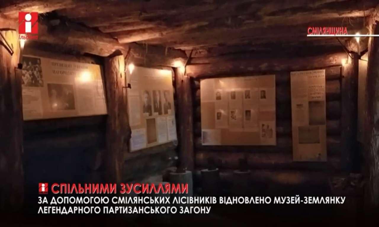 Партизанську землянку-штаб відновили у Будянському лісництві на Черкащині (ВІДЕО)