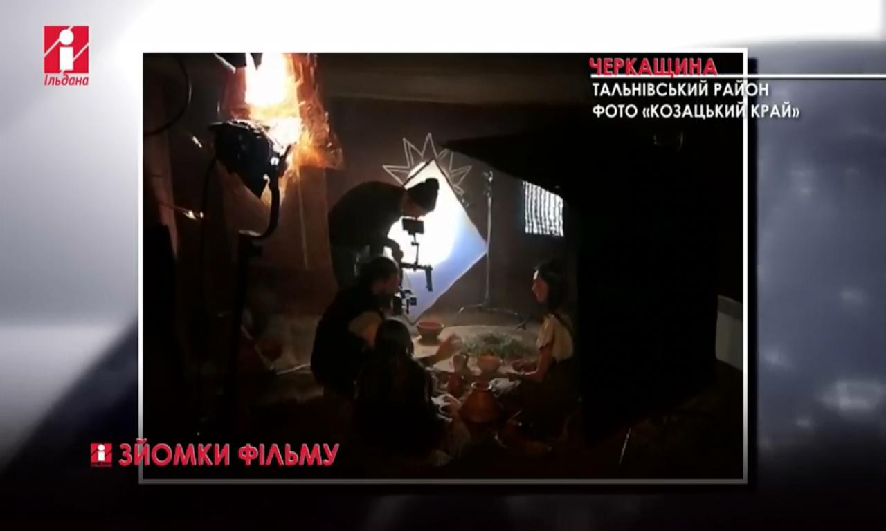 Зйомки фільму «Трипільська культура» розпочалися на Тальнівщині (ВІДЕО)