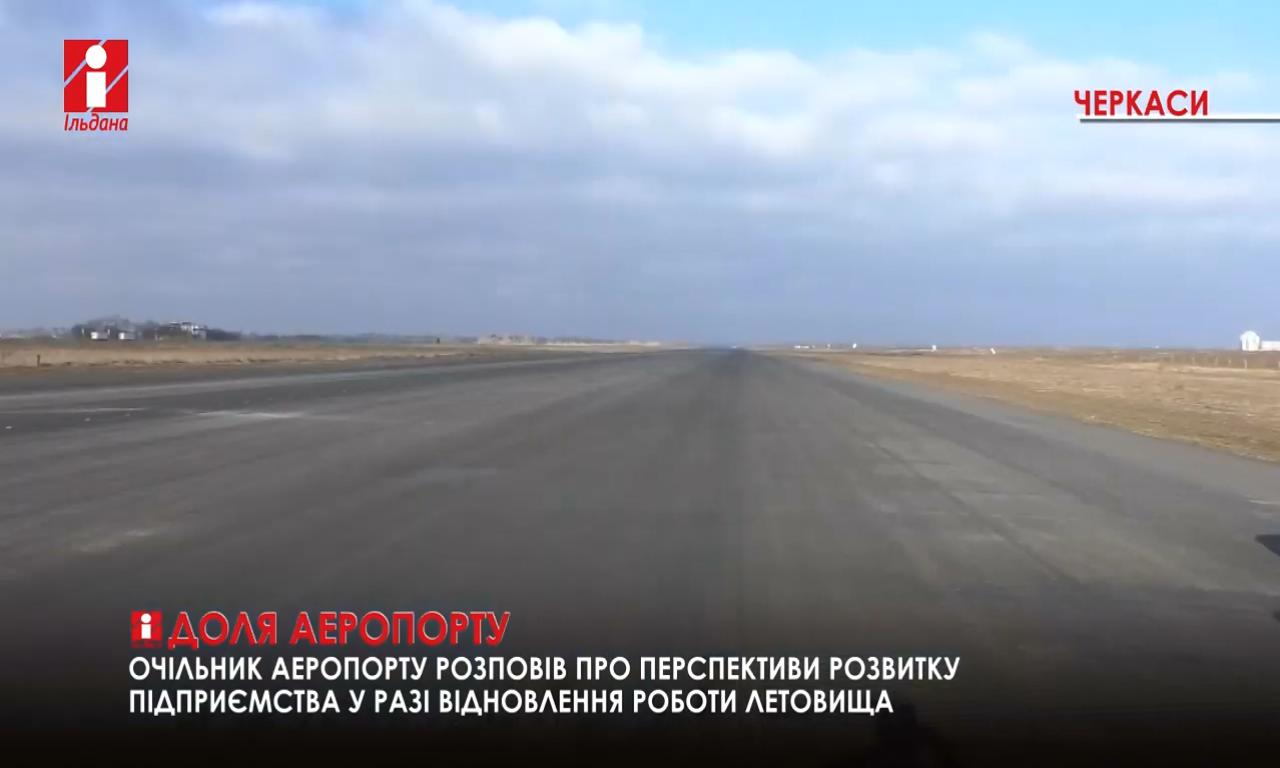 Злітна смуга черкаського аеропорту вже має тріщини (ВІДЕО)