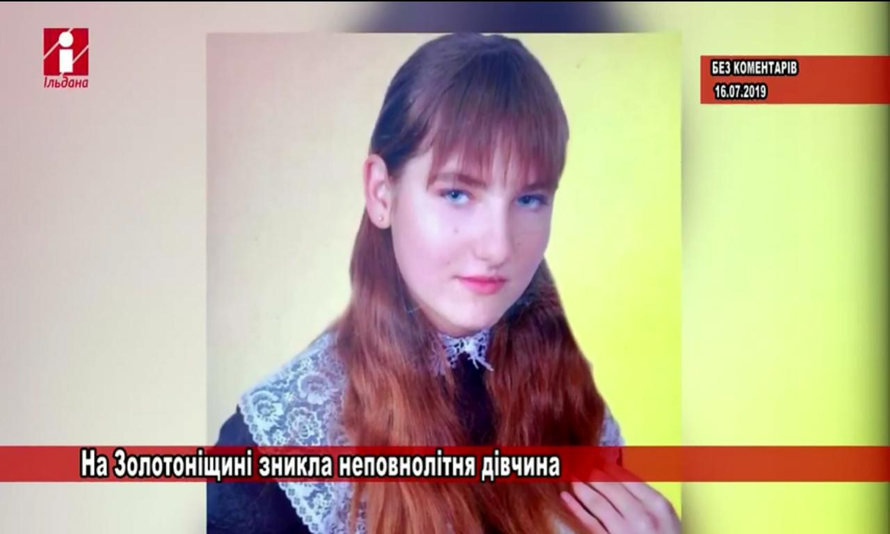 Допоможіть знайти зниклу дівчину (ФОТО)