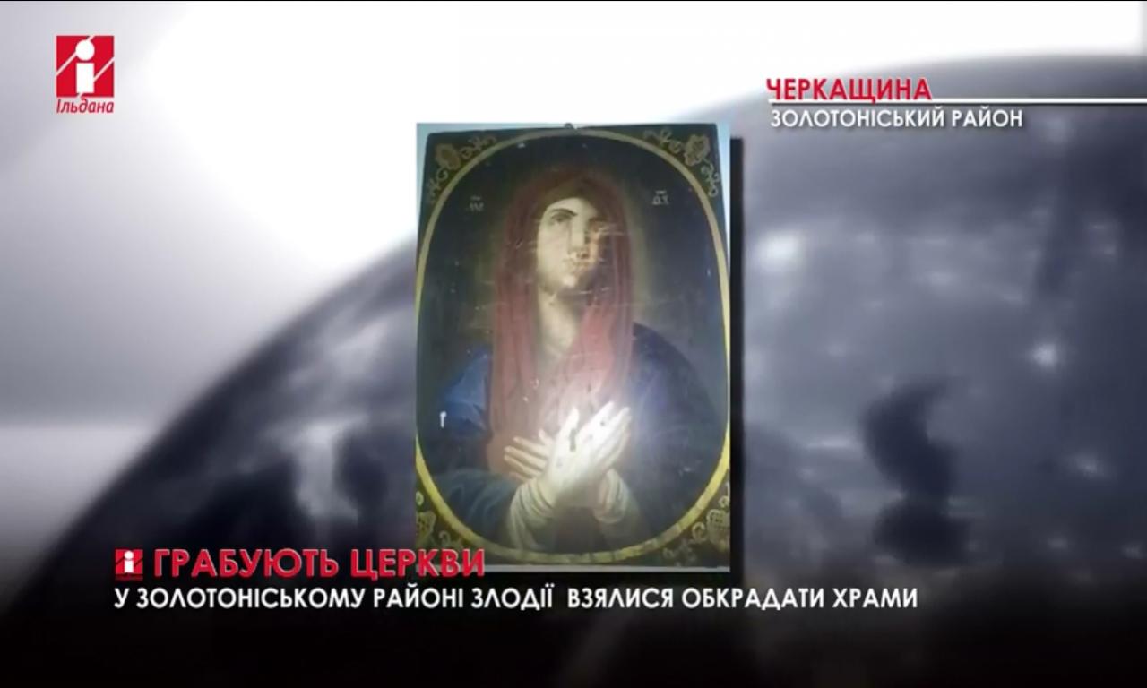 Ікону «Чорнобильський спас» привозили у Черкаси (ВІДЕО)