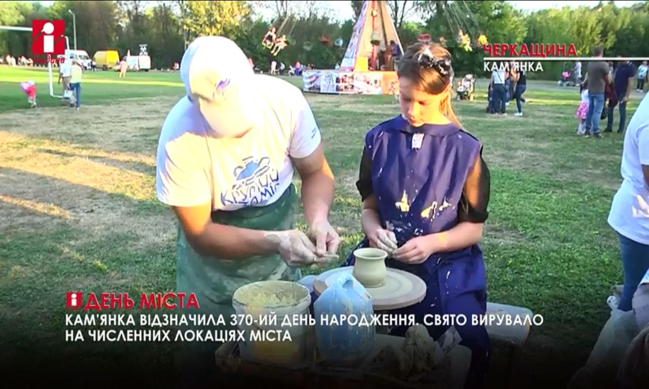 Кам'янка відзначила свій 370-й день народження (ВІДЕО)