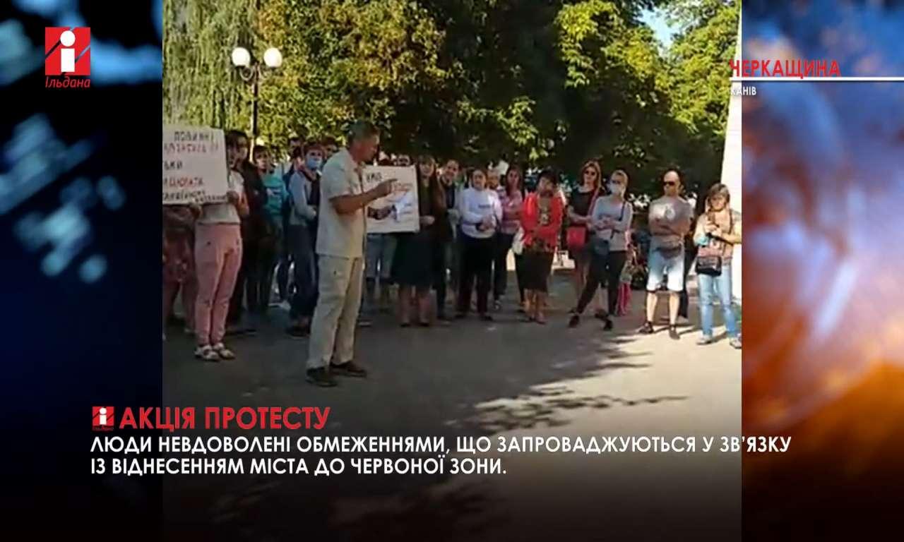 Канівчани виступили проти віднесення міста до червоної зони карантину (ВІДЕО)