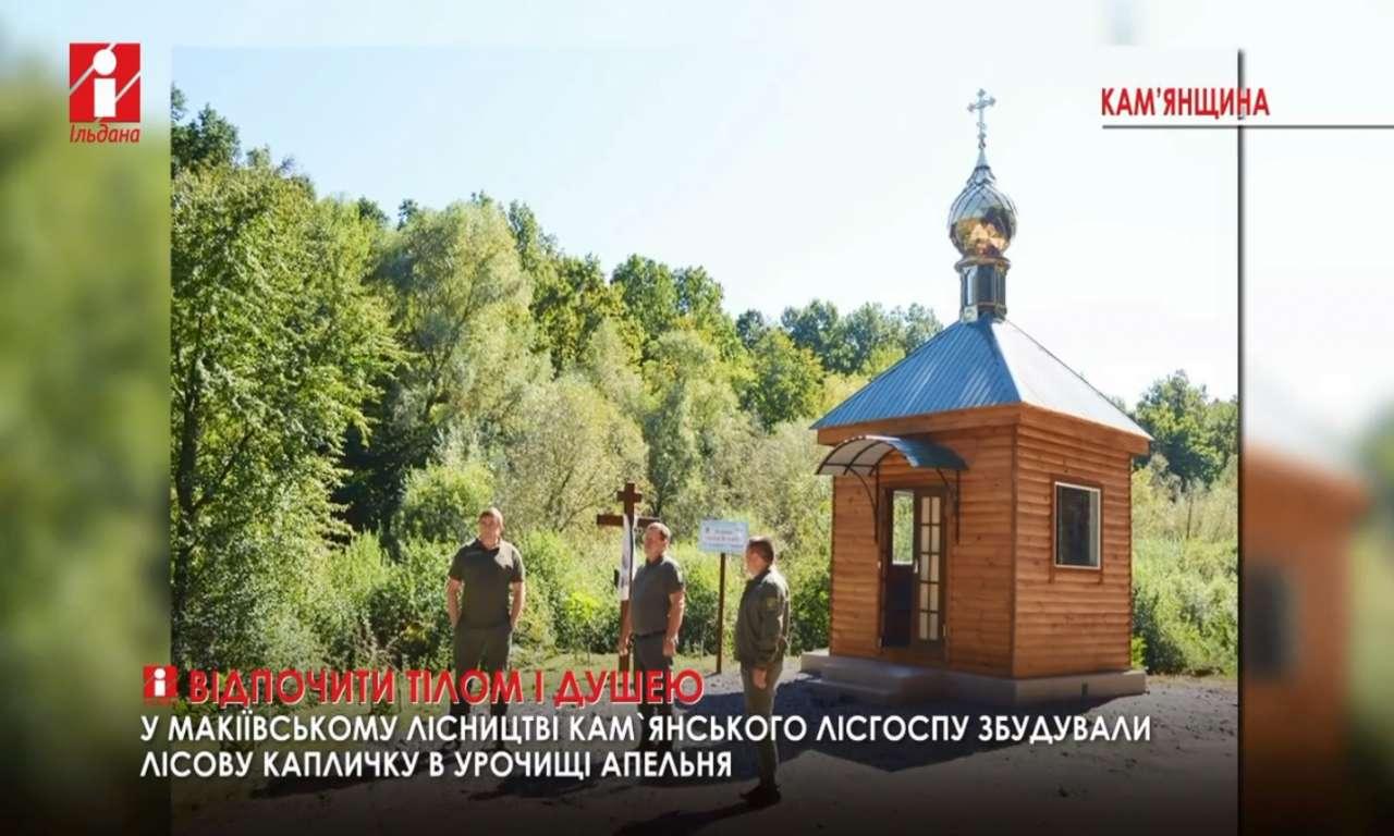 В урочищі Апельня на Кам`янщині збудували капличку (ВІДЕО)