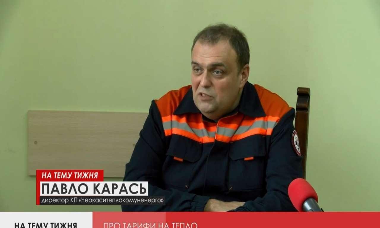 «На тему тижня» з керівником «Черкаситеплокомуненерго» Павлом Карасем