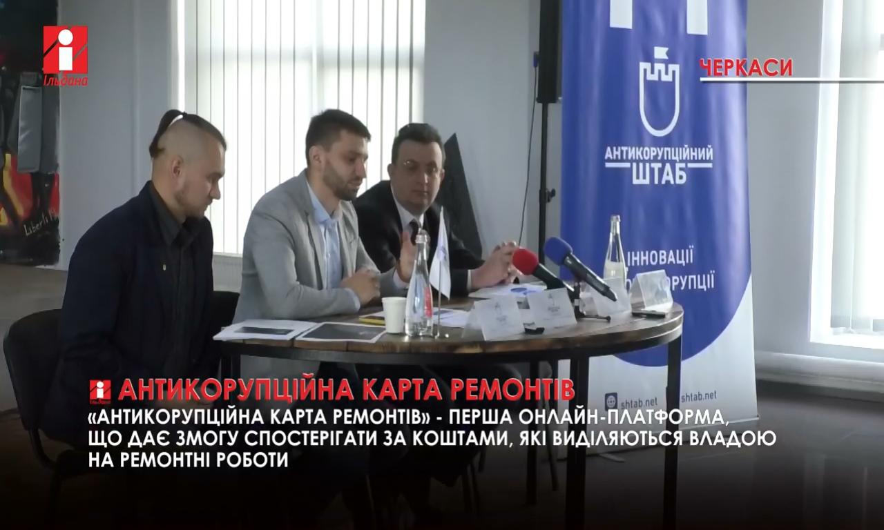 Антикорупційна карта ремонтів доріг презентована у Черкасах (ВІДЕО)