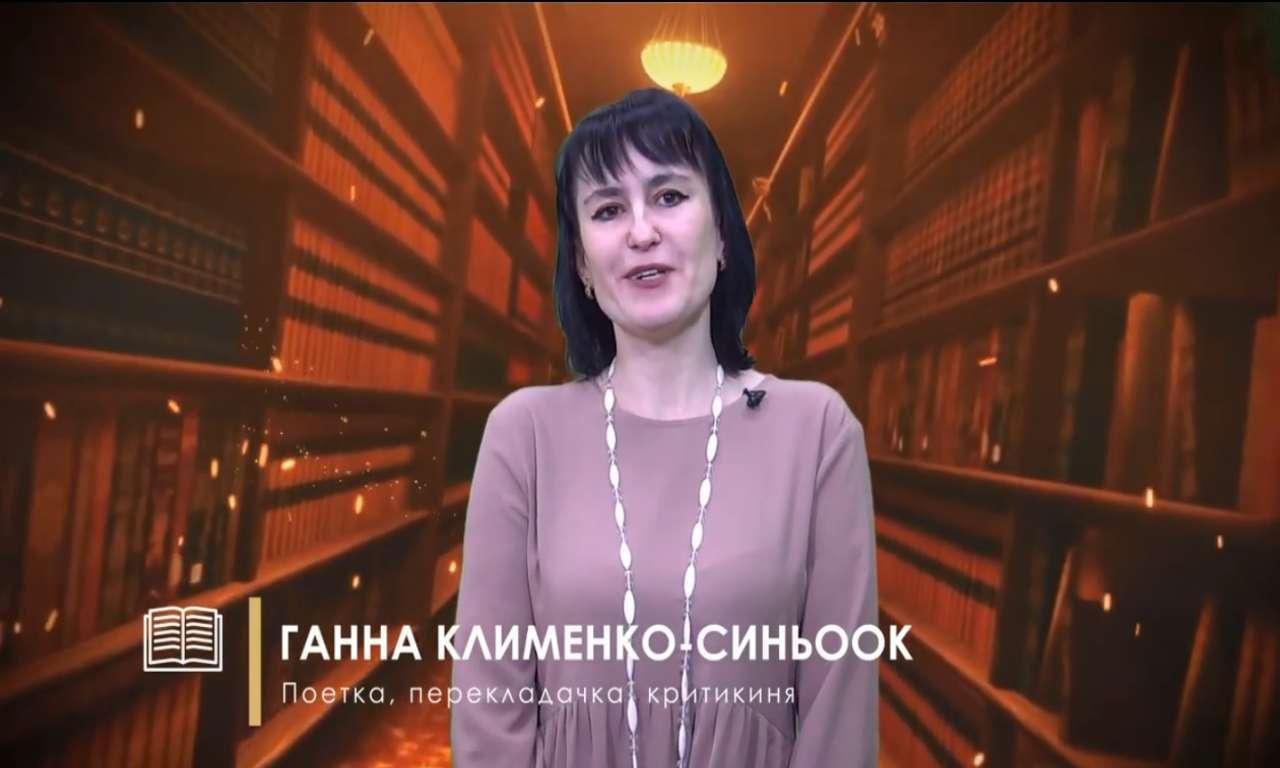 «Крок до читача»: Ганна Клименко-Синьоок