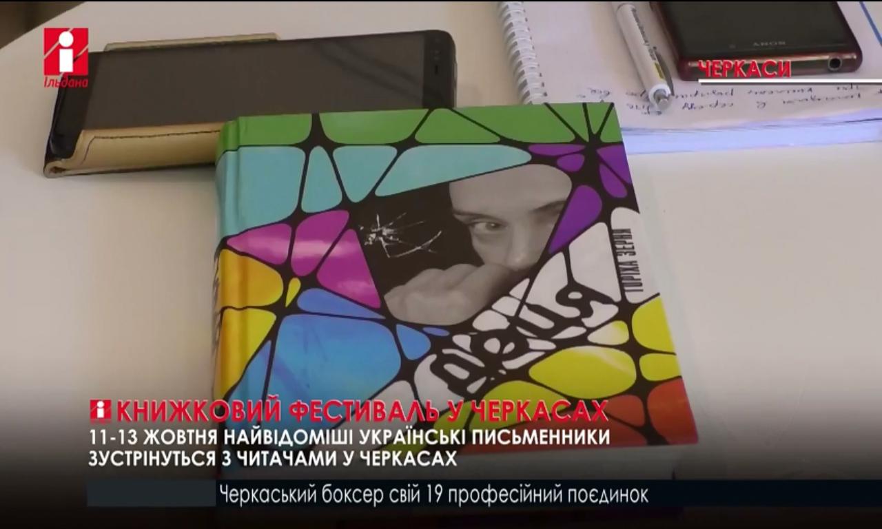 До Черкас завітає письменницька еліта України (ВІДЕО)