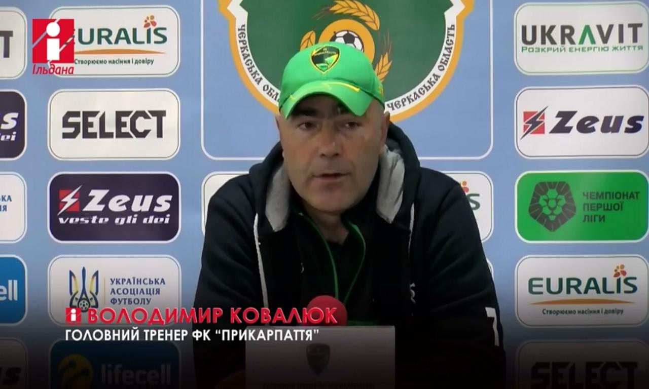 «Важкою» назвав гру з «Черкащиною» головний тренер «Прикарпаття» (ВІДЕО)