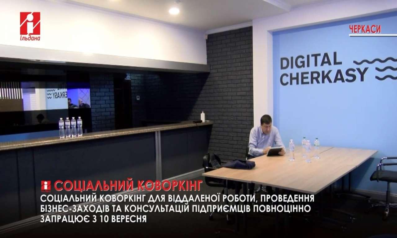 У Черкасах відкрили коворкінг на двадцять робочих місць (ВІДЕО)