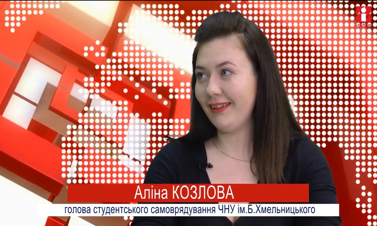 «У фокусі подій» - студентське життя з погляду АліниКозлової, президента студради ЧНУ (ВІДЕО)