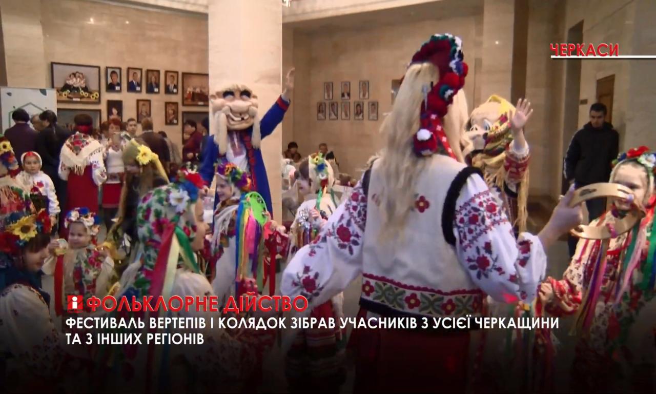 Фестиваль вертепів та колядок зібрав учсників з усієї області (ВІДЕО)
