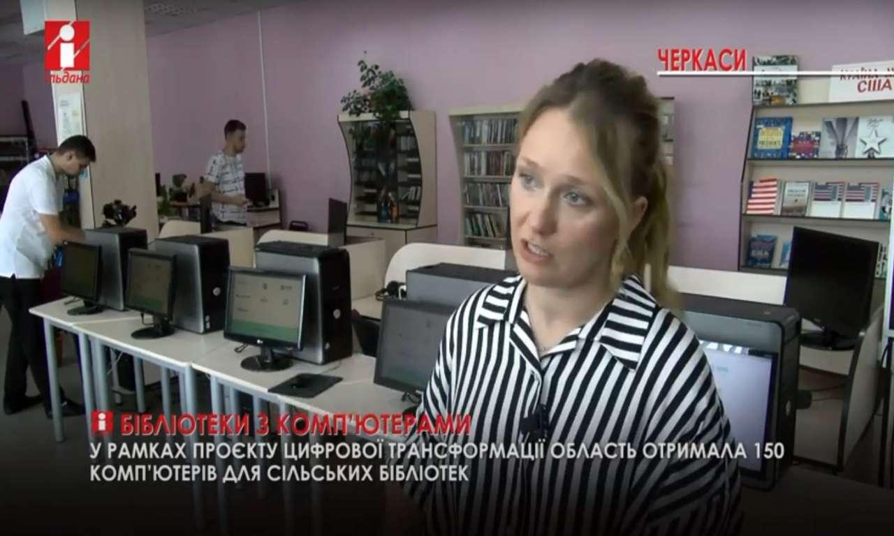 Сільським бібліотекам Черкащини подарують 150 комп'ютерів (ВІДЕО)