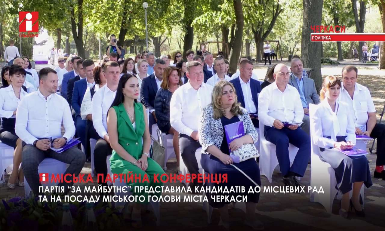 Черкаська організація «За майбутнє» затвердила кандидатів у депутати (ВІДЕО)