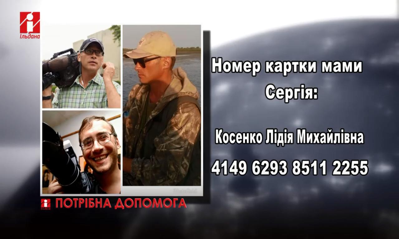 Гроші на операцію Сергію Косенку збирають у Черкасах (ВІДЕО)