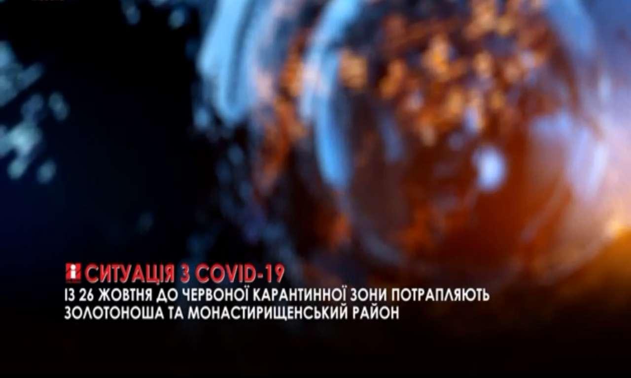 Ситуація з COVID-19 на Черкащині: ще 227 випадків коронавірусу (ВІДЕО)