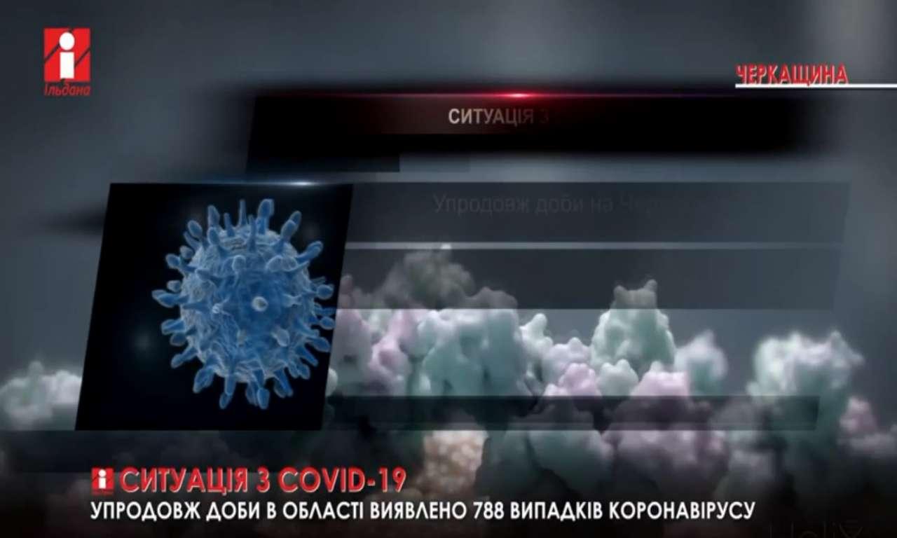 Ситуація з COVID-19 на Черкащині: майже 800 нових випадків (ВІДЕО)