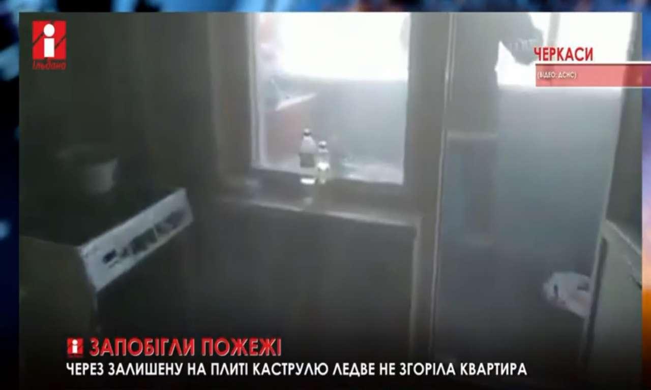 Ледь не згорів через залишену на плиті каструлю: у Черкасах врятували чоловіка і його кота (ВІДЕО)