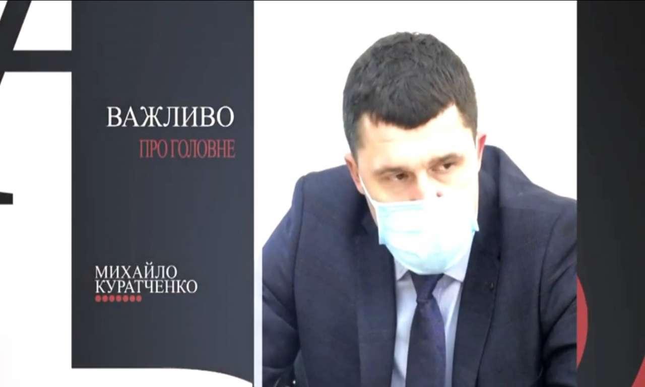 Важливо про головне: Михайло Куратченко про необхідність системи «Безпечне місто»