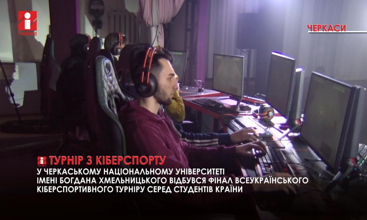 Вдруге в Україні та вперше у Черкасах відбувся кіберспортивний турнірсеред студентів (ВІДЕО)
