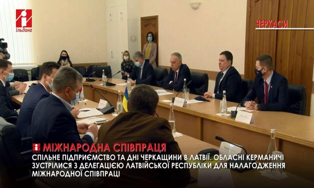 «У фокусі подій»: дні Черкащини у Латвії та спільне підприємство обговорили з Послом Латвії в Україні