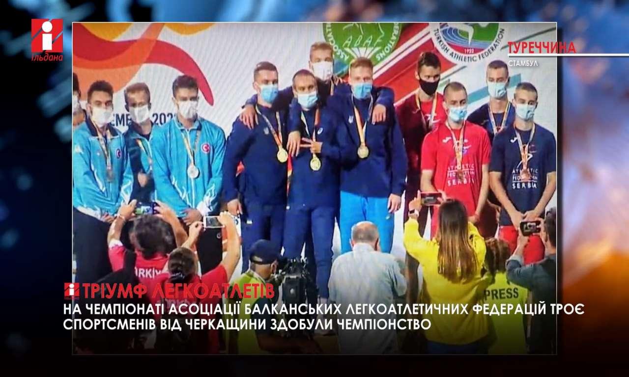 Троє спортсменів від Черкащини здобули чемпіонство на міжнародній арені (ВІДЕО)