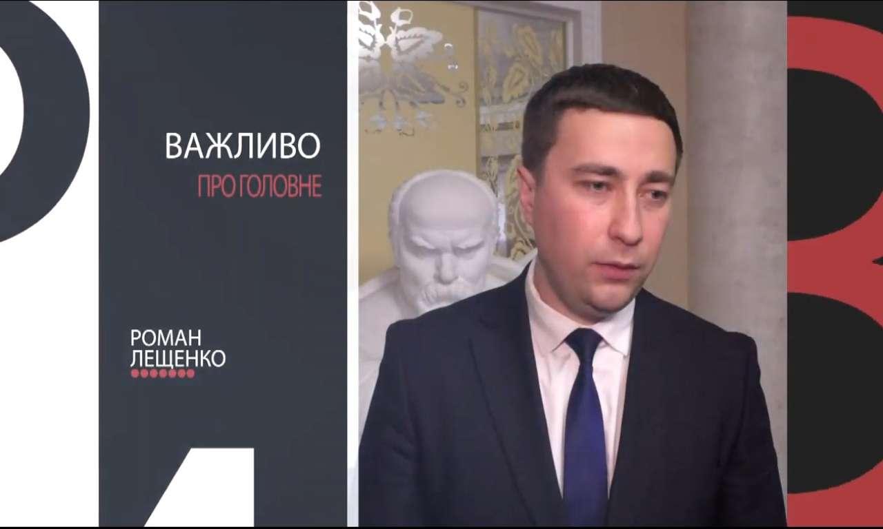 Важливо про головне: Роман Лещенко про передачу земель сільськогосподарського призначення з державної до комунальної власності