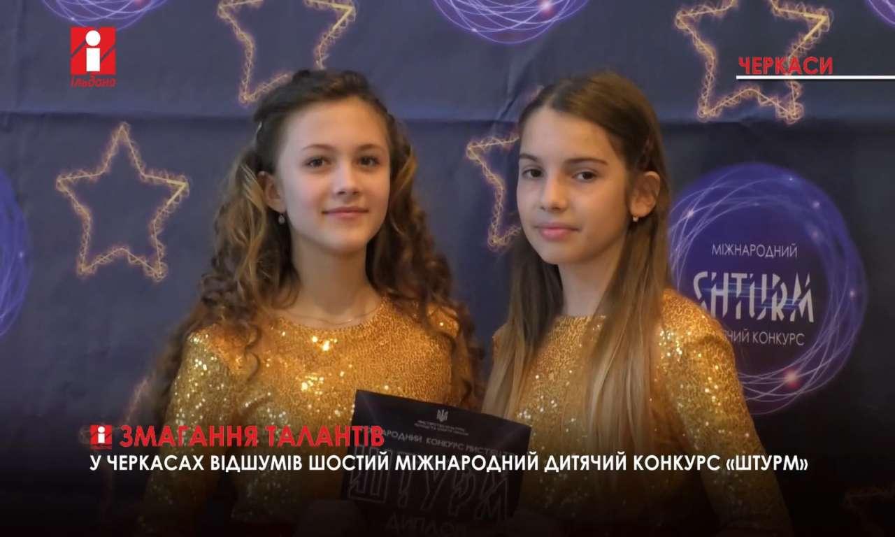 У Черкасах відшумів шостий Міжнародний дитячий конкурс «Штурм»