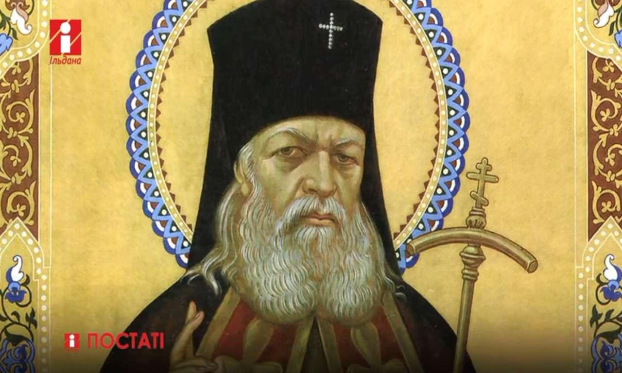 «Постаті»: святитель Лука Кримський – вчений-медик, що лікував душі людей
