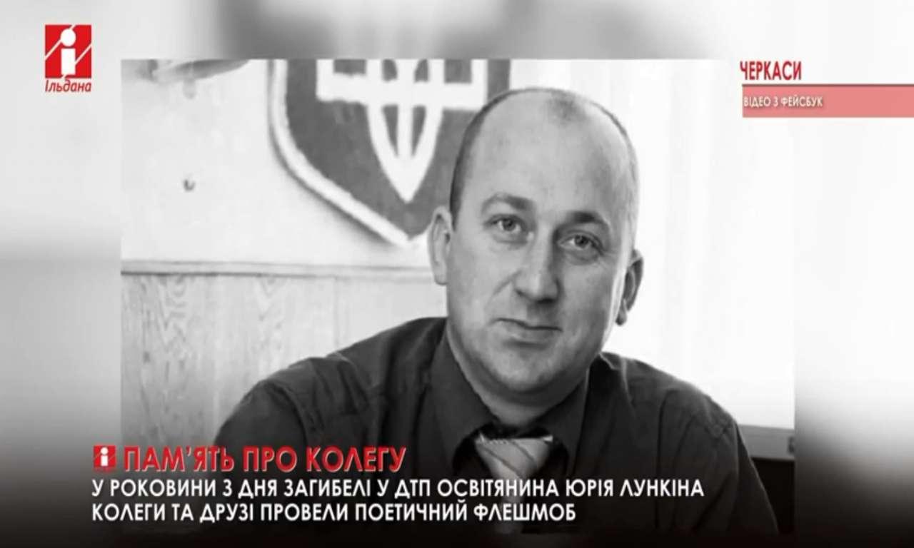 Директор черкаської школи загинув у ДТП (ВІДЕО)