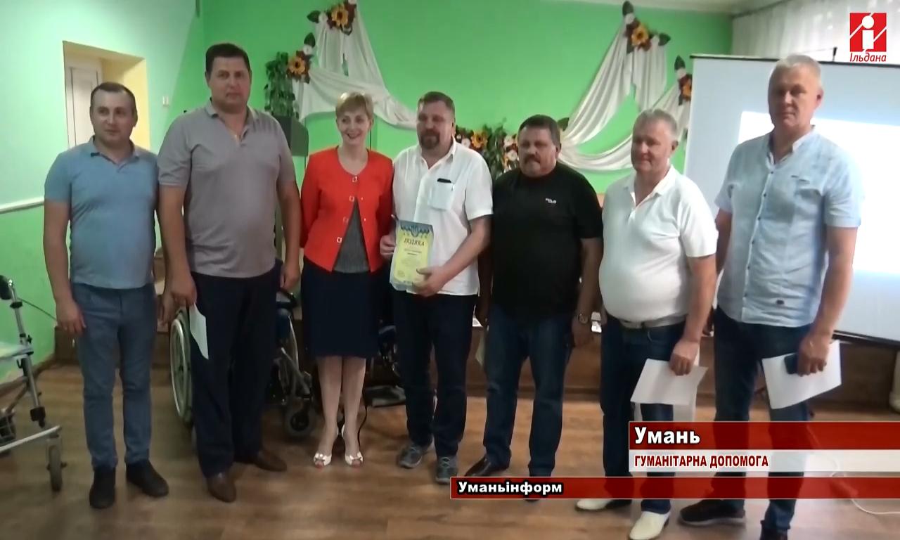 Уманська центральна лікарня отримала гуманітарну допомогу (ВІДЕО)
