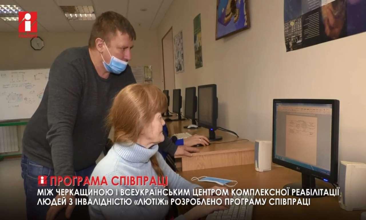 Черкащина співпрацюватиме з Всеукраїнським центром реабілітації людей з інвалідністю «Лютіж» (ВІДЕО)