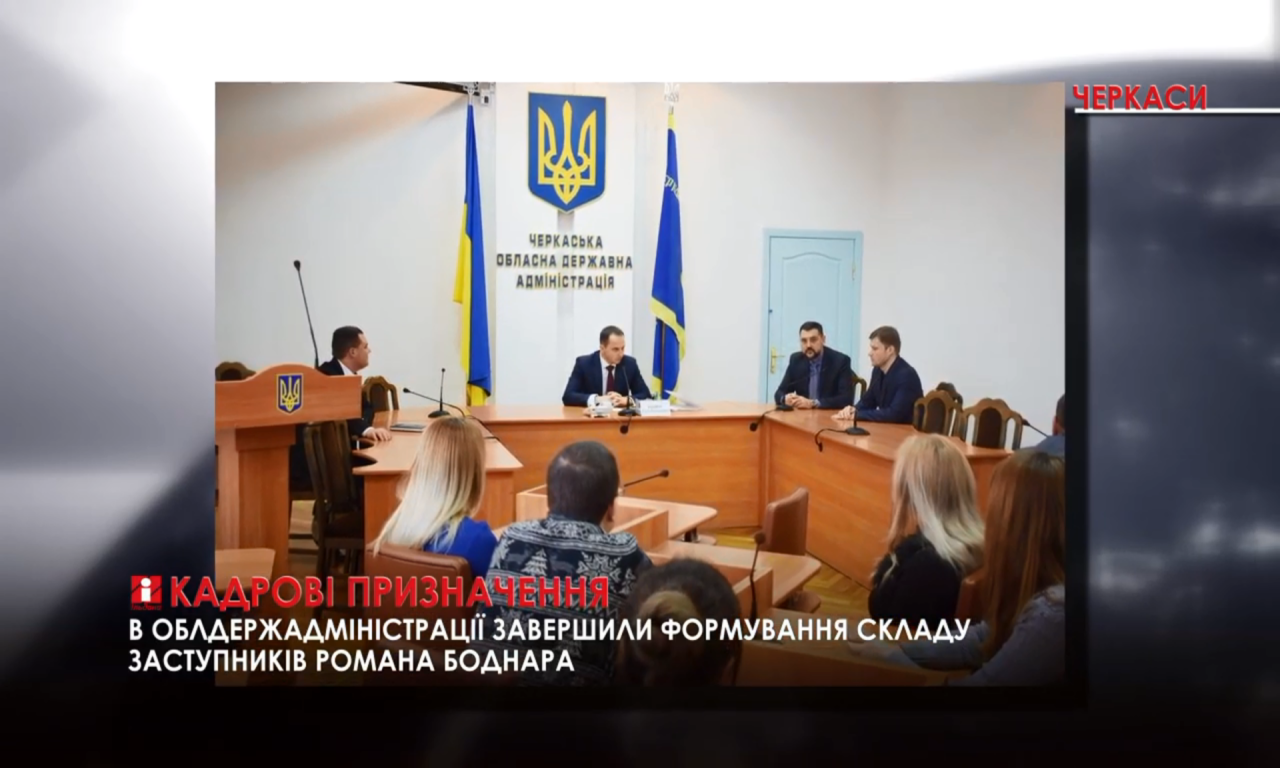 У Черкаській ОДА призначили останнього заступника голови - з питань ЖКГ (ВІДЕО)
