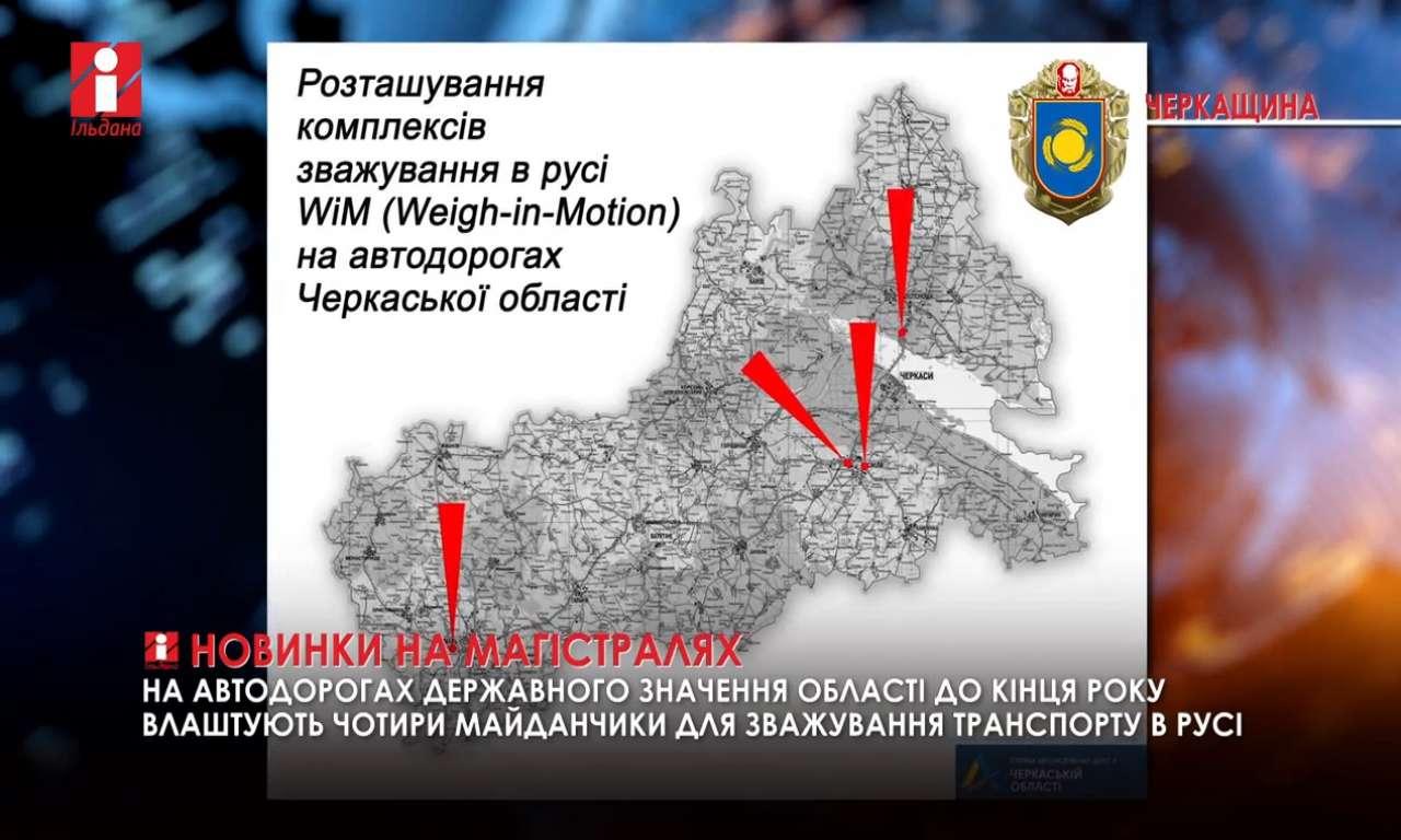 Чотири майданчики для зважування транспорту в русі встановлять на дорогах Черкащини (ВІДЕО)