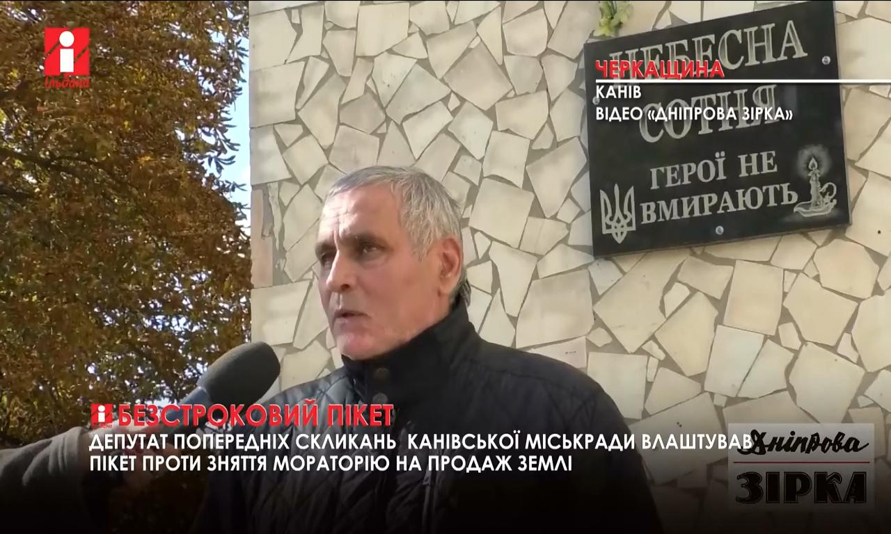 Безстроковий пікет проти продажу землі започаткував екс-депутат у Каневі (ВІДЕО)