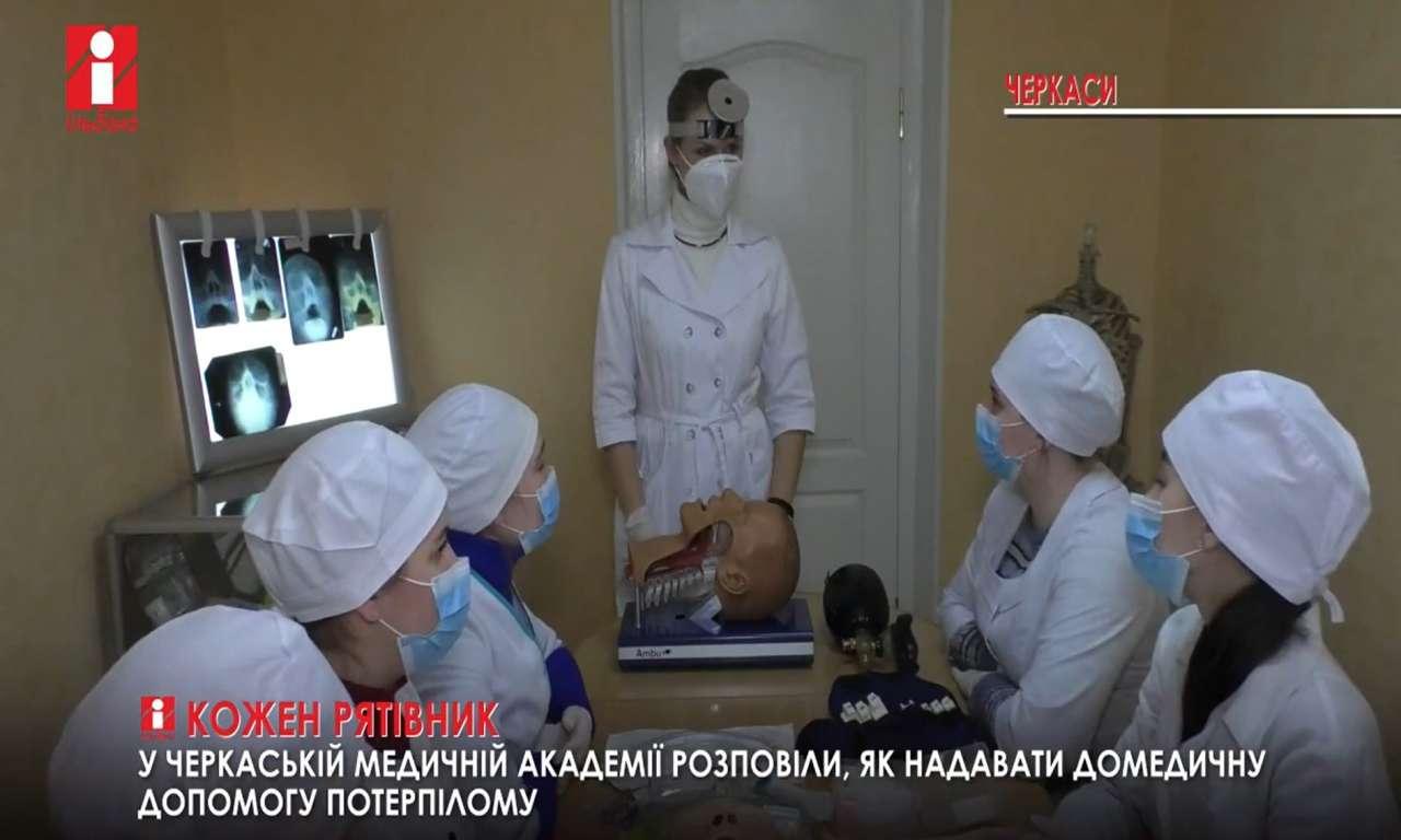 Черкаська медична академія прагне отримати ліцензію на підготовку хірургів (ВІДЕО)