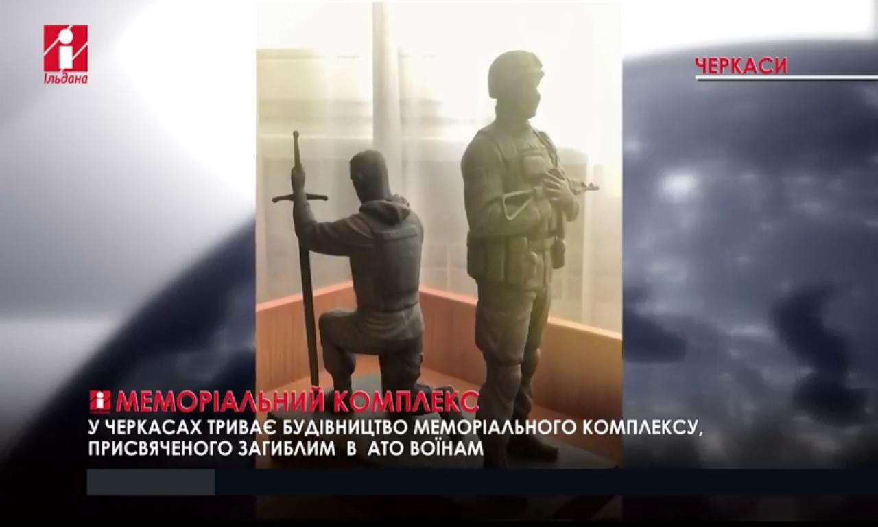На Площі Слави у Черкасах зводять меморіальний комплекс воїнам АТО (ВІДЕО)