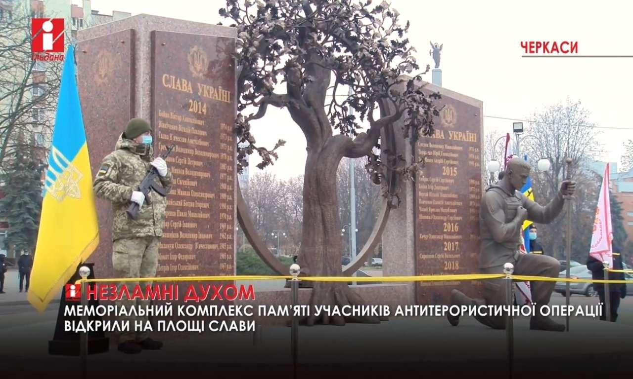 Меморіал пам'яті учасників АТО відкрили у Черкасах (ВІДЕО)