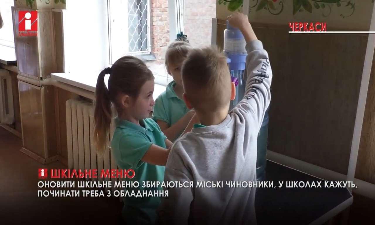 Оновити шкільне меню в черкаських школах запланувала влада Черкас (ВІДЕО)