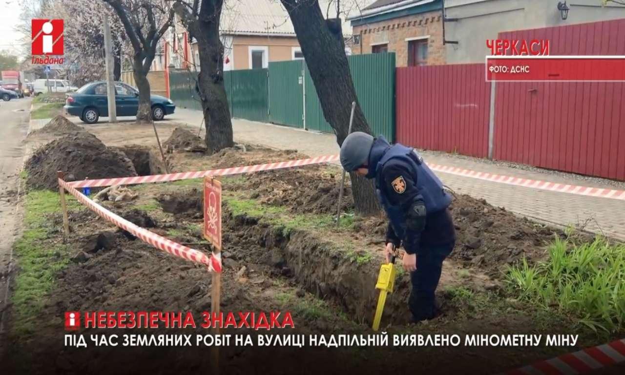 Міну 82 калібру виявлено у середмісті Черкас (ВІДЕО)