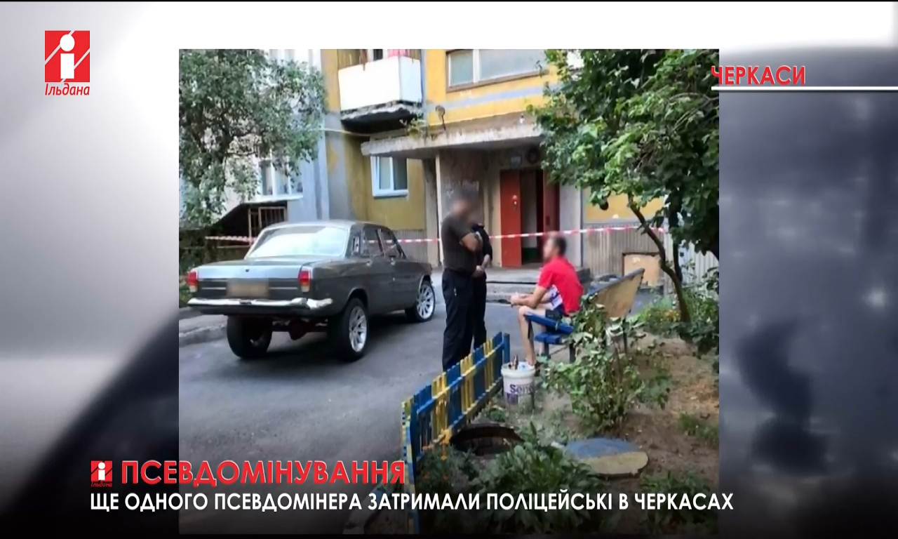 Телефонного терориста затримали у Черкасах (ВІДЕО)