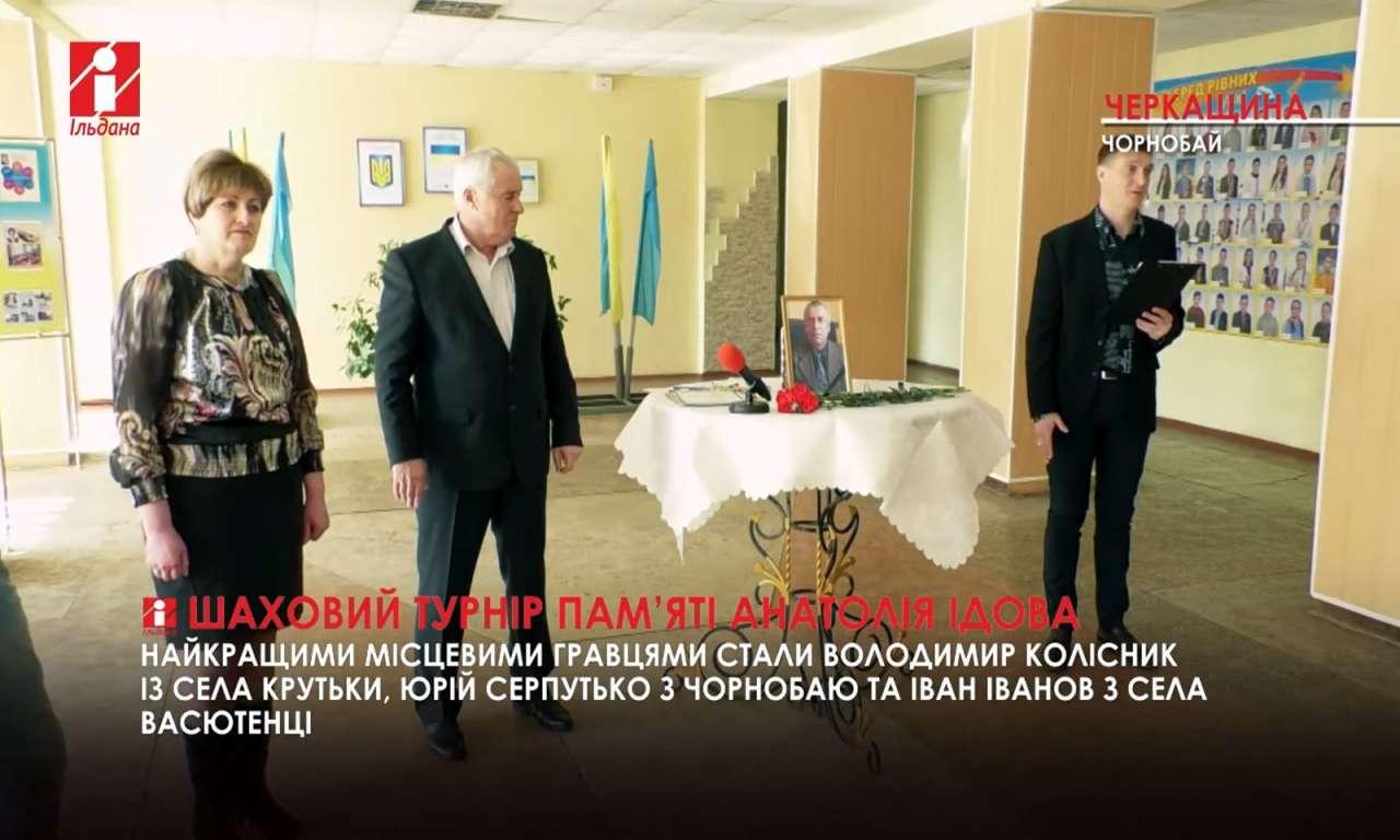 Шаховий турнір пам'яті Анатолія Ідова відбувся у Чорнобаї
