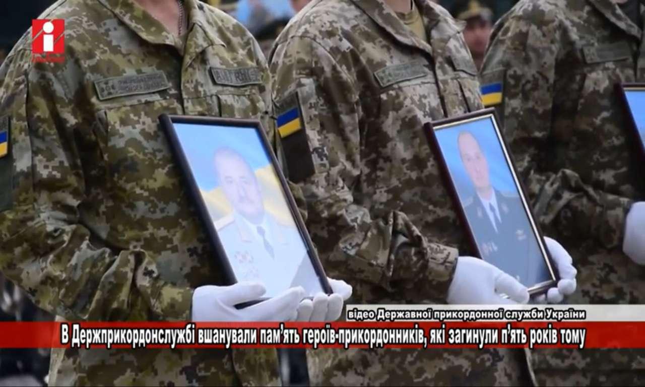 В Держприкордонслужбі вшанували пам'ять героїв-прикордонників, які загинули п'ять років тому (ВІДЕО)