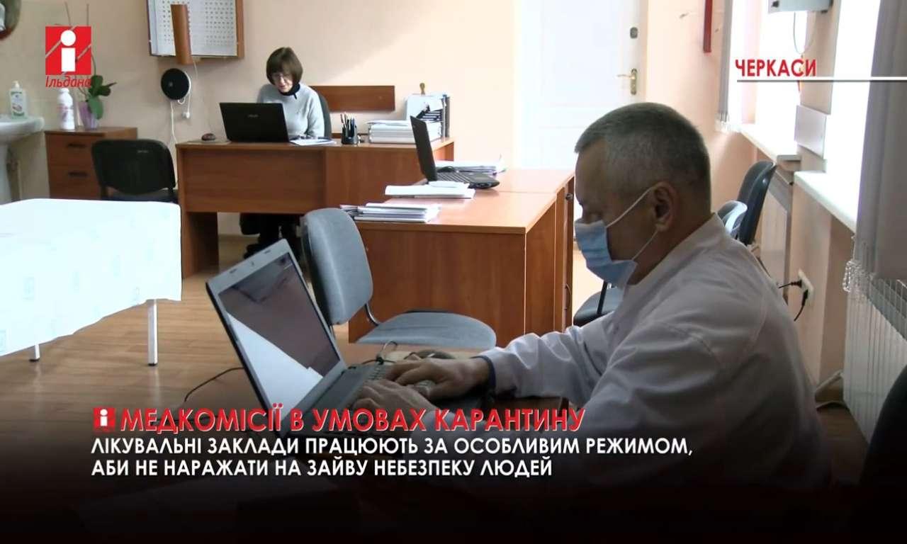 МСЕК на Черкащині в умовах карантину запрацювала онлайн (ВІДЕО)