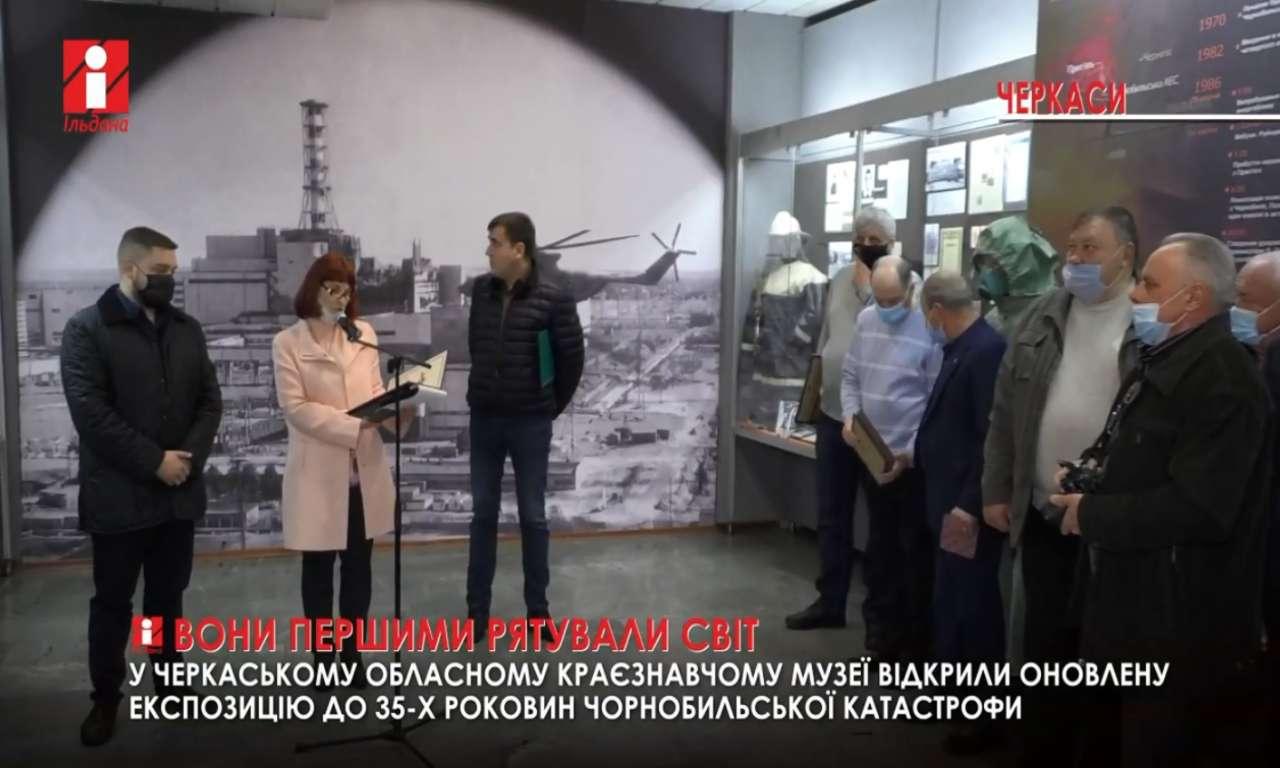 Виставку «Вони першими рятували світ» оновили в краєзнавчому музеї Черкас (ВІДЕО)