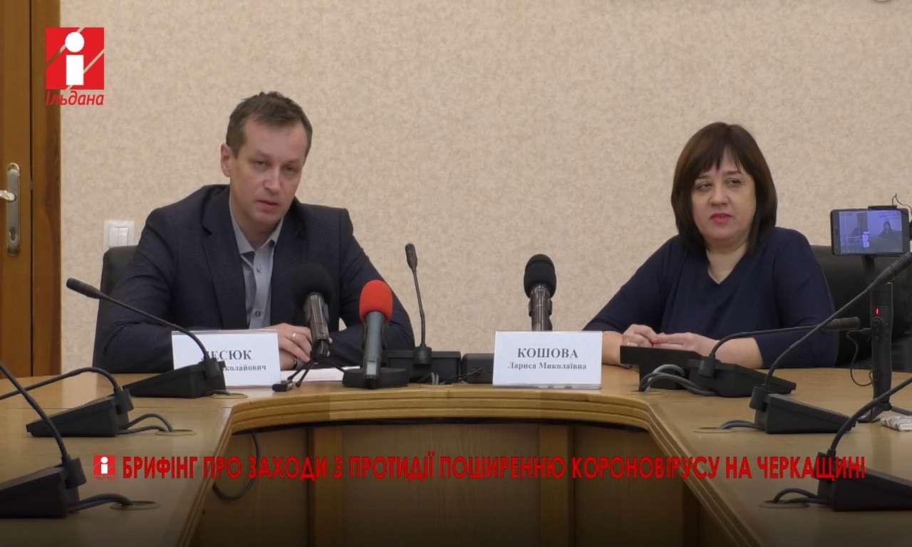 Брифінг про заходи з протидії поширенню короновірусу на Черкащині